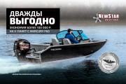 Volzhanka Fish 53+Mercury F115 ELPT PRO XS